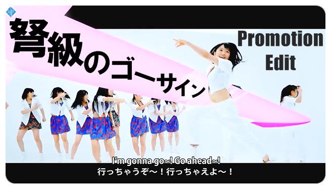 『弩級のゴーサイン』(Promotion Edit)