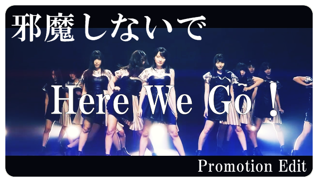 『邪魔しないで Here We Go!』(Promotion Edit)