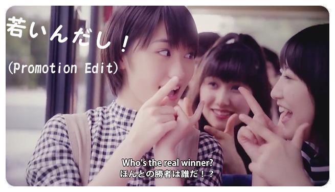 『若いんだし!』(Promotion Edit)