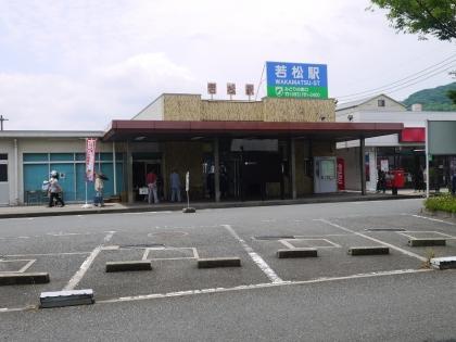 JR若松駅