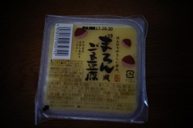 まろん風ごま豆腐