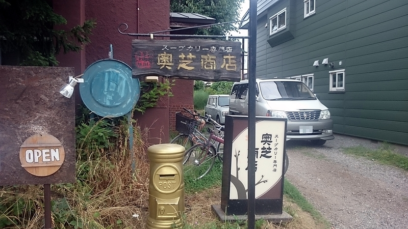 img2017-08-Okushiba01.jpg