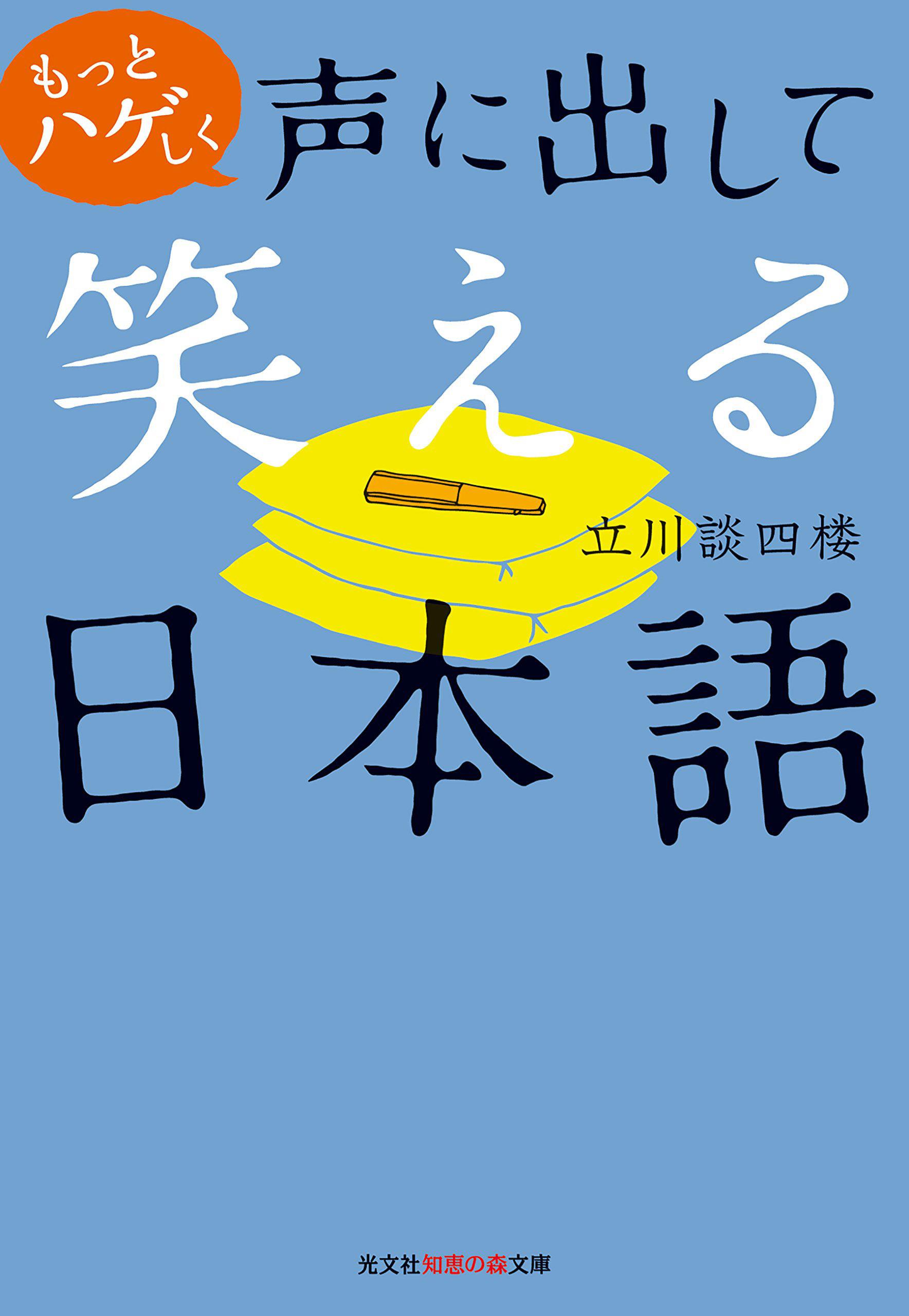 motto_hageshiku.jpg