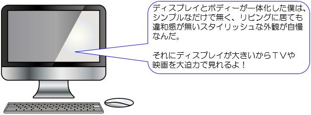 オールインパソコン