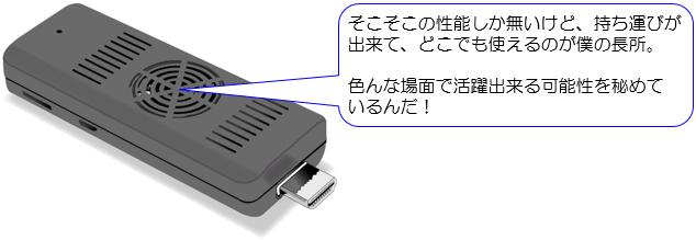 スティック型パソコン