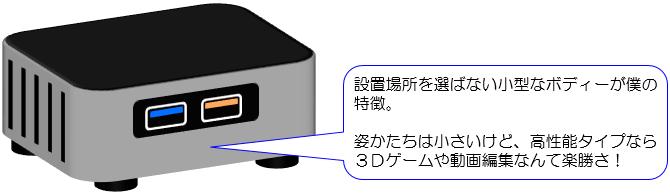 弁当箱パソコン