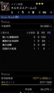 キルキヌスアーム★3→★4