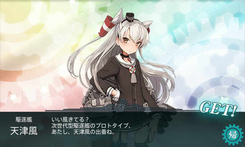 KanColle-170820-13030139.png