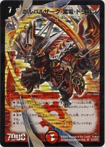 ボルバルザーク・紫電・ドラゴン