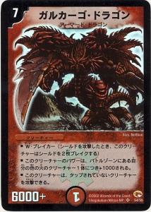 ガルカーゴ・ドラゴン