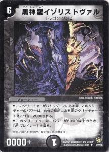 黒神龍イゾリストヴァル