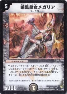 暗黒皇女メガリア1
