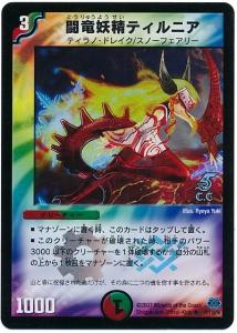 闘竜妖精ティルニア1