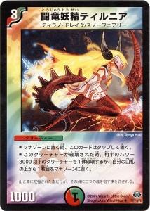 闘竜妖精ティルニア