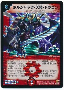 ボルシャック・大和・ドラゴン1