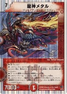 龍神メタル