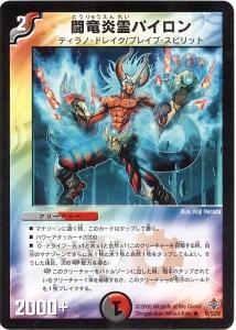 闘竜炎霊パイロン