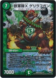 獣軍隊X ゲリラフガン