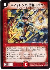 バイオレンス・迅雷・ドラゴン