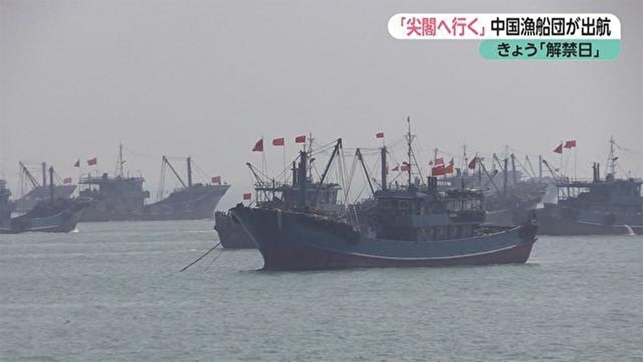 沖縄県の尖閣諸島周辺へ向けて出港する、中国の大漁船団