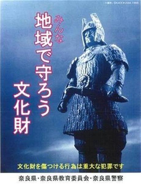 ハングルで落書き!奈良市にある東大寺の国宝・法華堂に!
