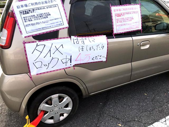 ミニストップの駐車場にてタイヤをロック「はずしてほしかったら4万ください」2-1