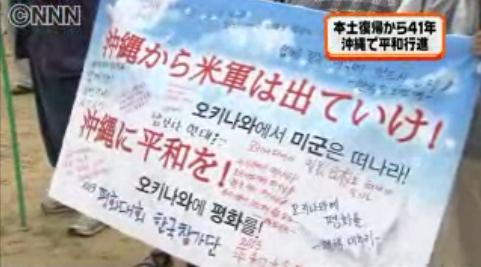 防衛局職員「日本語分かりますか」反対派に暴言!の画像