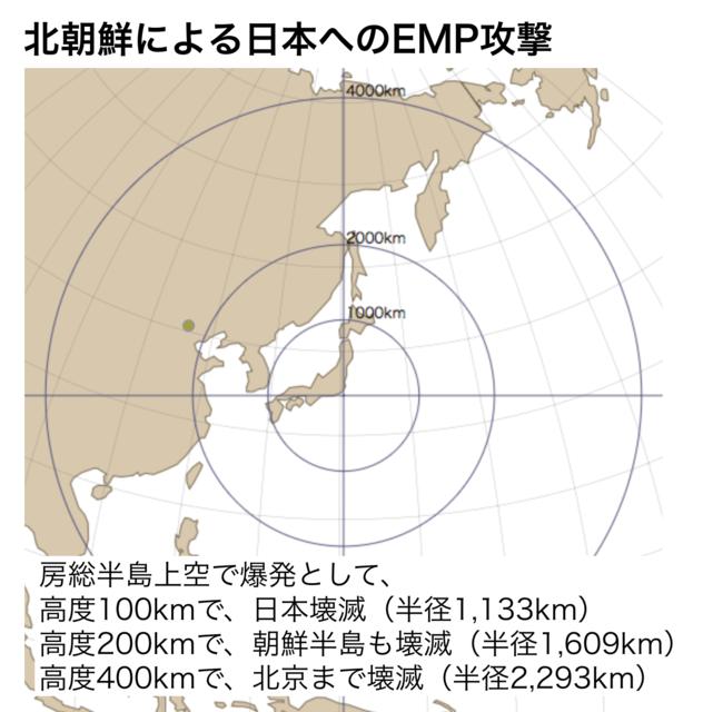 EMP攻撃の範囲が日本列島ほぼ全土覆うの画像