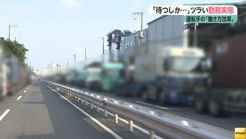 トラックのドライバーさん、いつもどこで仮眠しているの?の画像