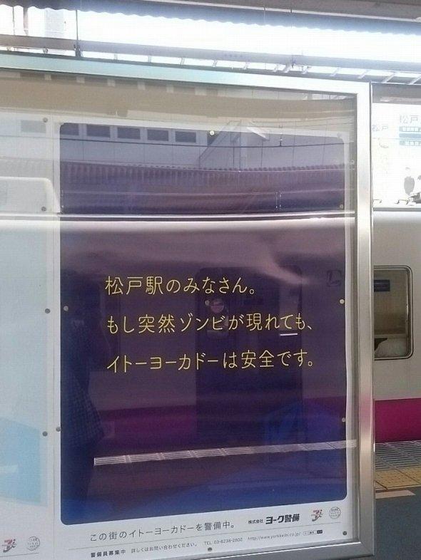 松戸駅の広告「突然ゾンビが現れても安全です」反響大きくスポンサー側が撤去の画像
