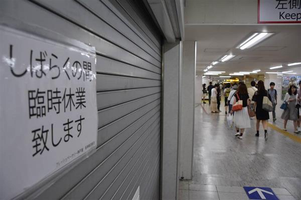 大地下街を修羅場に変えた「神戸屋」の惨劇 の画像