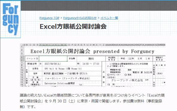 Excel方眼紙は、データとしての再現性の低さやレイアウト修正の難しさなどが問題