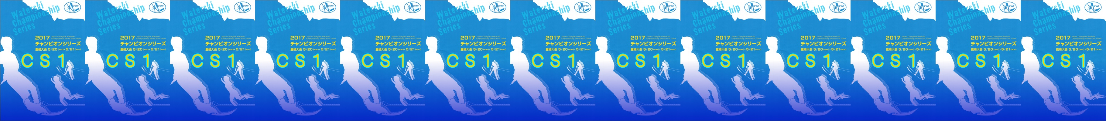 2017CS1 Men's Title_001