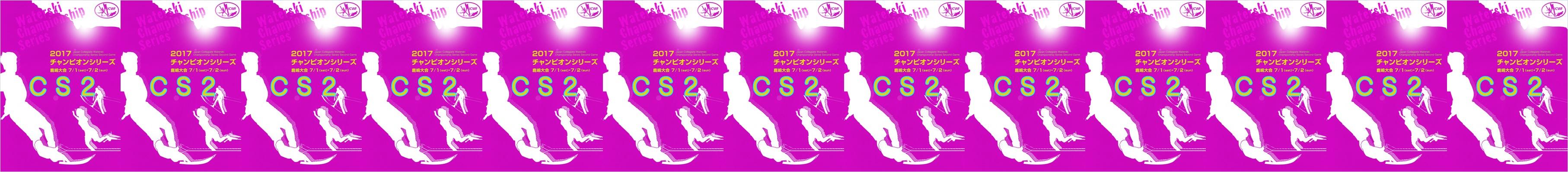 2017CS2 Women's Title_001