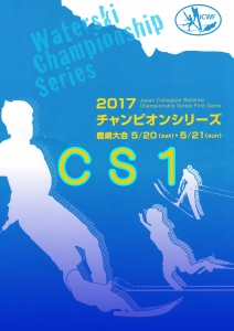 2017CS1 Men's Title_01