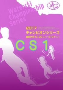 2017CS1 Women's Title_01
