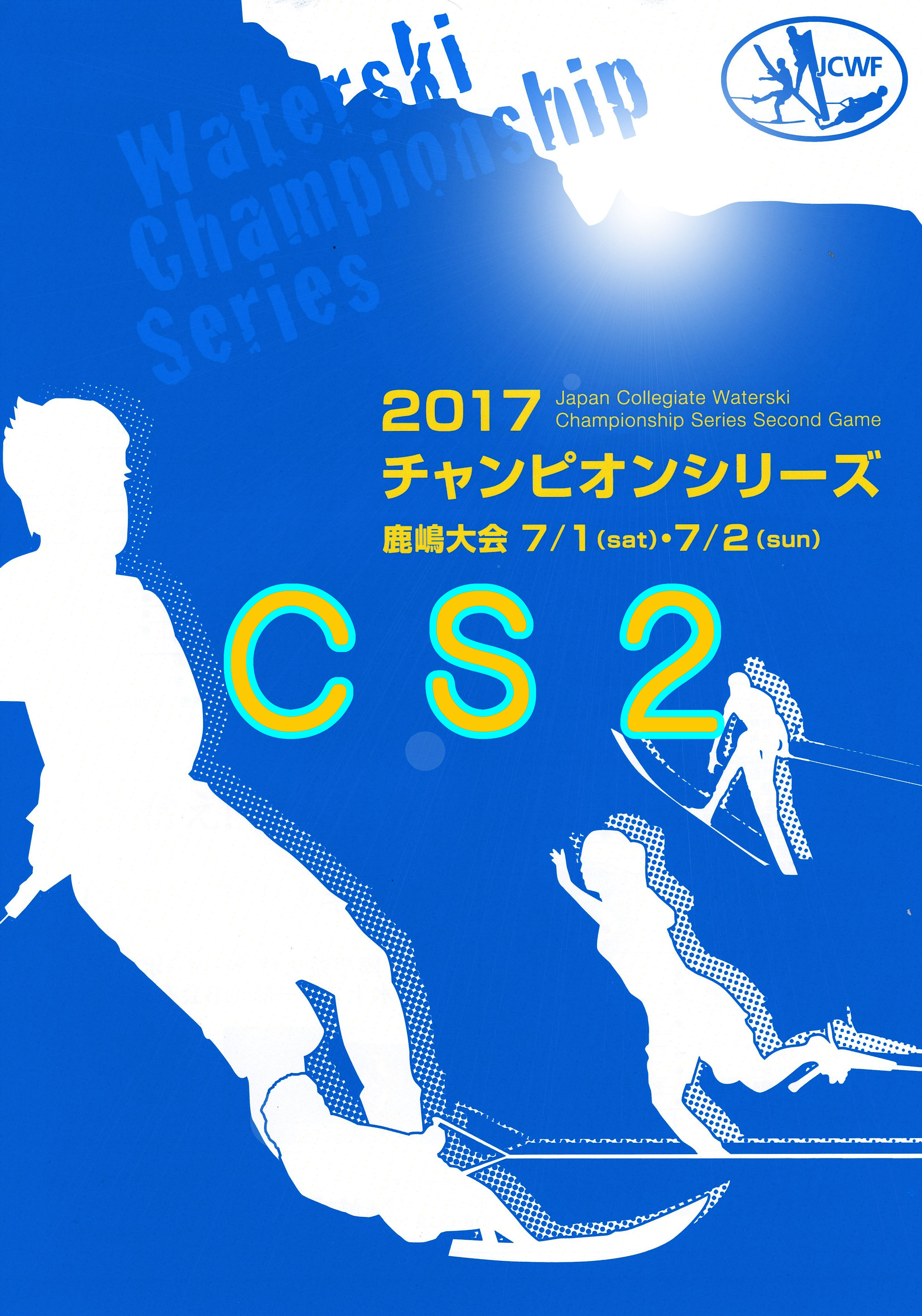 2017CS2 Men's Title_01