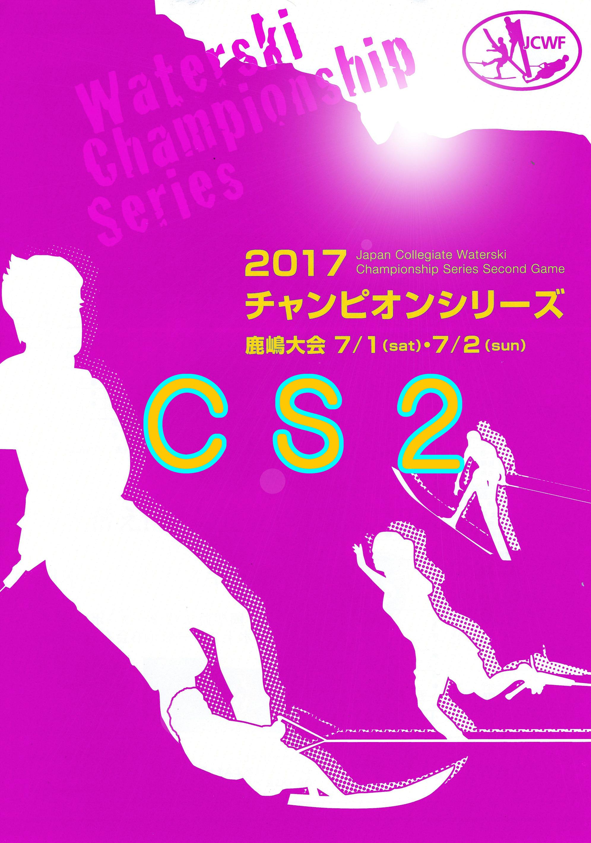 2017CS2 Women's Title_01