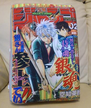 一番くじ 週刊少年ジャンプ50周年D賞 銀魂 ジャンプ型クッション