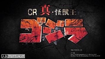 CR真・怪獣王ゴジラ