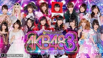 ぱちんこAKB48-3誇りの丘