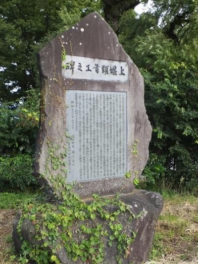 上堰頭首工の碑