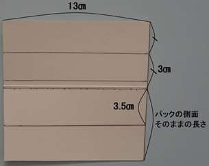 ストローのパンフルート(唄口ガイド付き) 作り方1