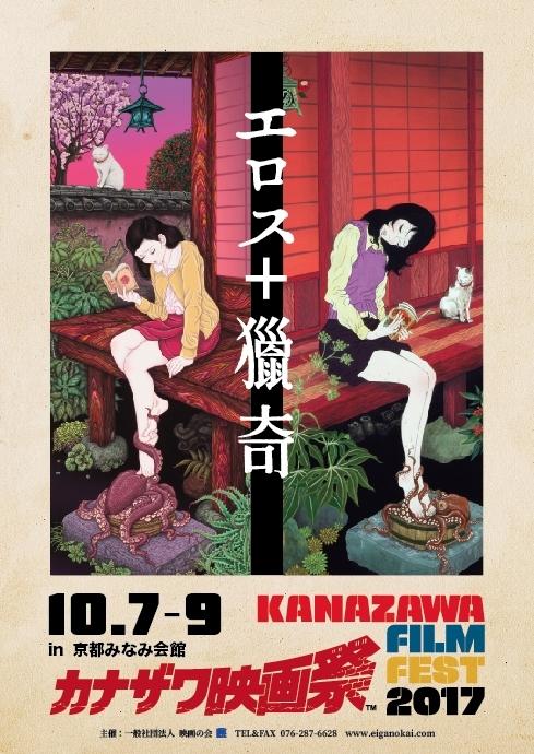 eros_bizzare kyoto poster for blog