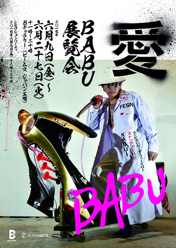 BABU_DM_Front.jpg