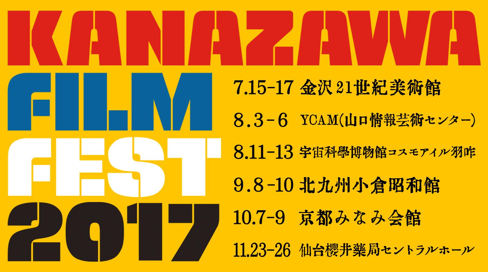 kanazawa_banner_0616.jpg