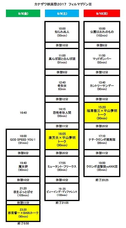 timetablefilmageddon.jpg