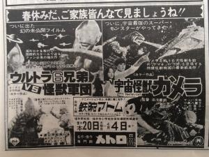 宇宙怪獣ガメラ 新聞広告