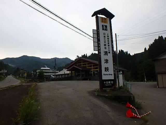 2018年ラストスパート清津川1
