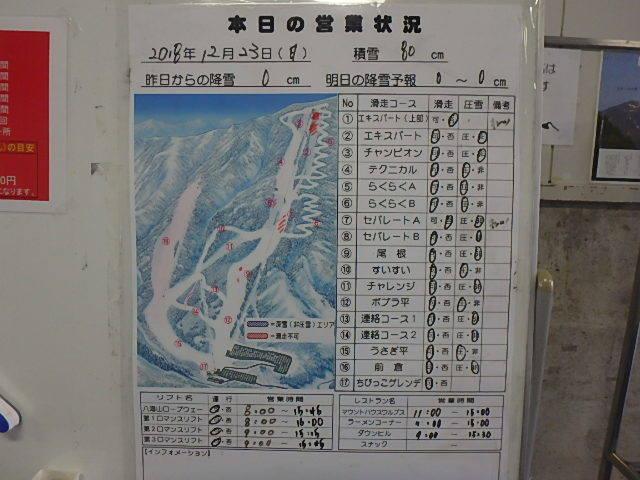 八海山スキー場 1223-11